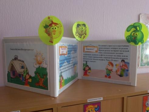 Папки передвижки для детского сада своими руками